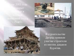 В строительстве Дворца приняли участие строители из многих дацанов Бурятии. В