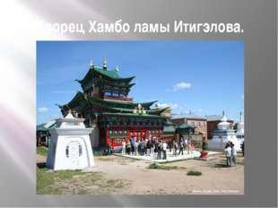 Дворец Хамбо ламы Итигэлова.