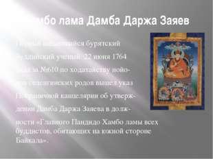Хамбо лама Дамба Даржа Заяев Первый выдающийся бурятский буддийский ученый. 2