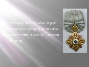 В 1915 году Итигэлов был награж- ден высшей государственной награ- дой Монгол