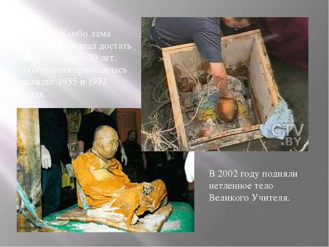 Пандидо Хамбо лама Итигэлов завещал достать свое тело через 30 лет. Эксгумаци...