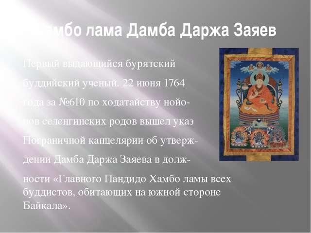 Хамбо лама Дамба Даржа Заяев Первый выдающийся бурятский буддийский ученый. 2...