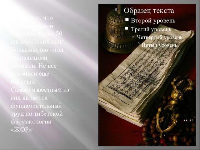 Считается, что великим ламой написано более 50 философских книг. Большинство...