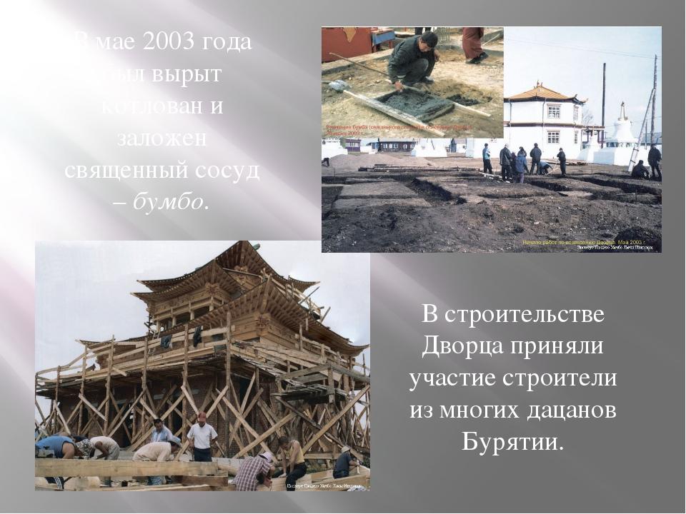 В строительстве Дворца приняли участие строители из многих дацанов Бурятии. В...