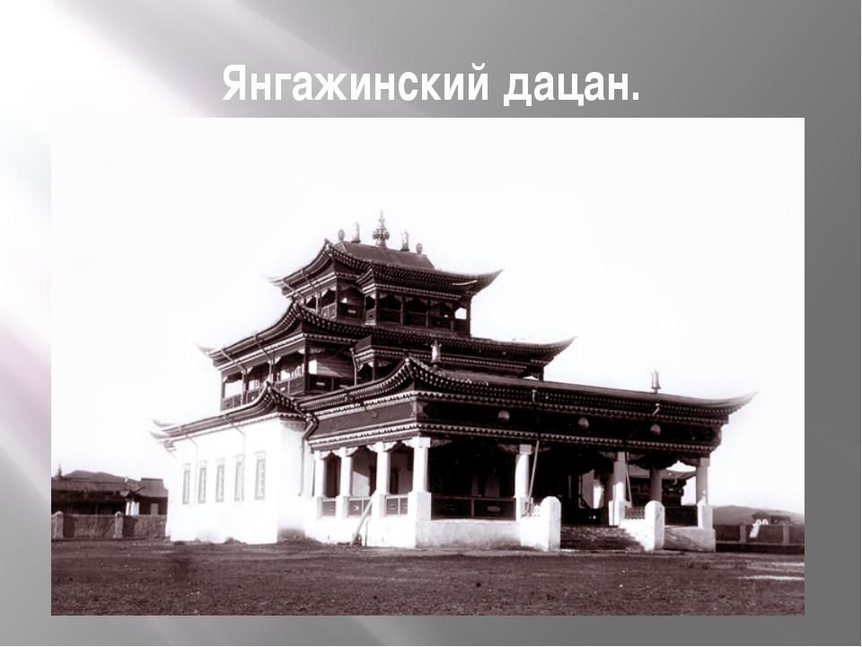Янгажинский дацан.