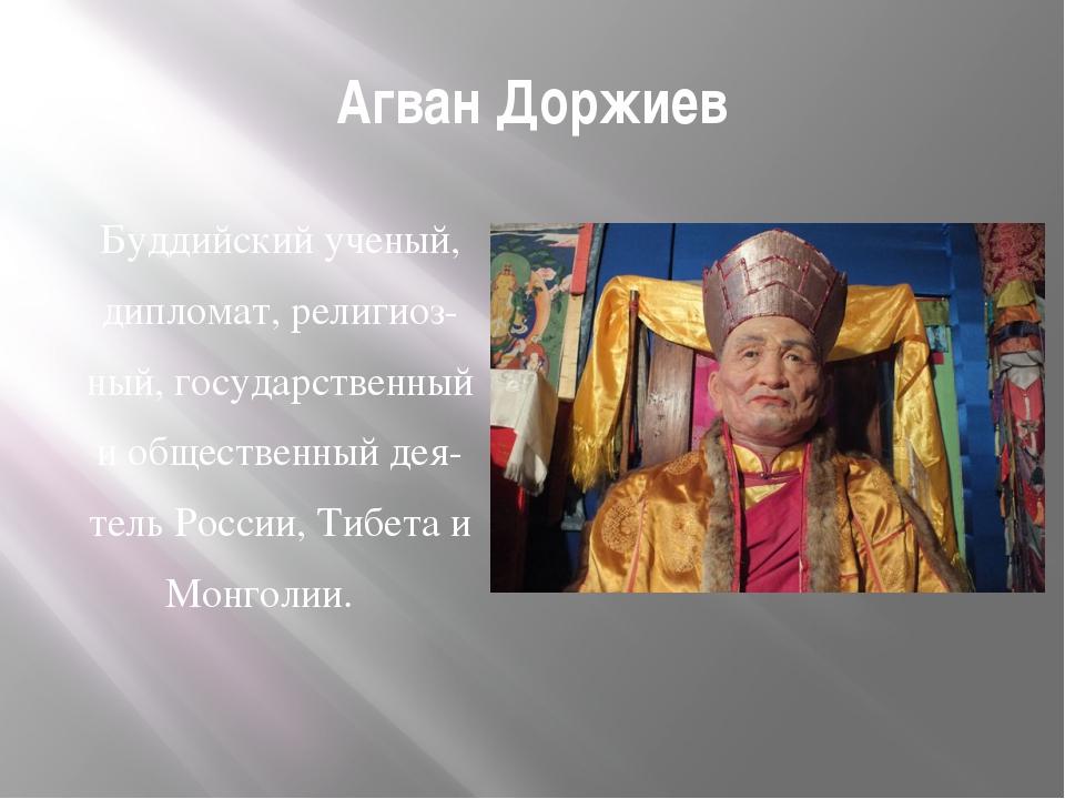 Агван Доржиев Буддийский ученый, дипломат, религиоз- ный, государственный и о...