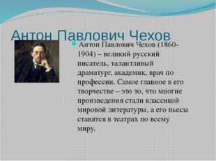Антон Павлович Чехов Антон Павлович Чехов (1860-1904) – великий русский писат