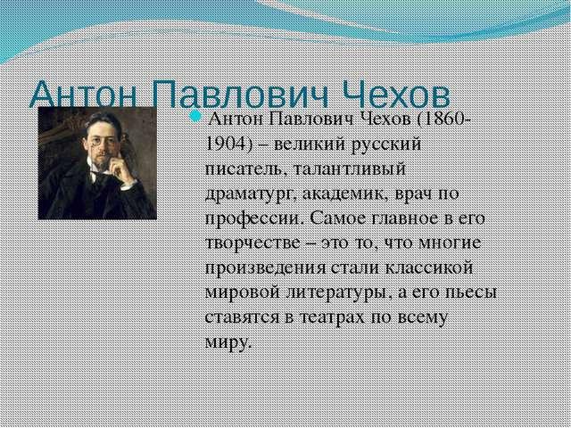 Антон Павлович Чехов Антон Павлович Чехов (1860-1904) – великий русский писат...