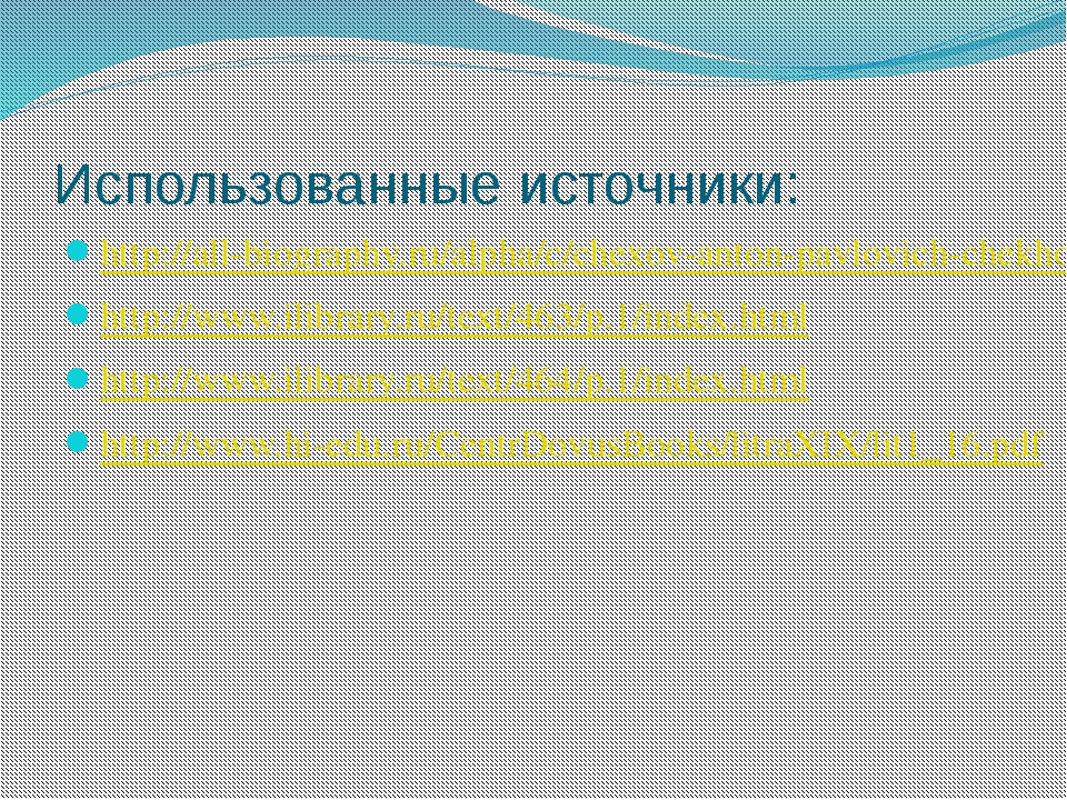 Использованные источники: http://all-biography.ru/alpha/c/chexov-anton-pavlov...