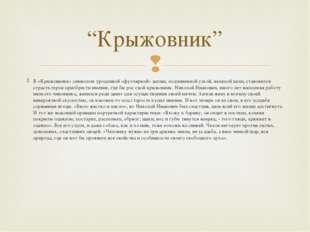 В «Крыжовнике» символом уродливой «футлярной» жизни, подчиненной узкой, нелеп