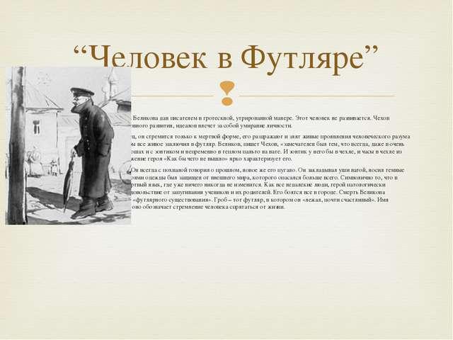 Образ учителя греческого языка Беликова дан писателем в гротескной, утрирован...