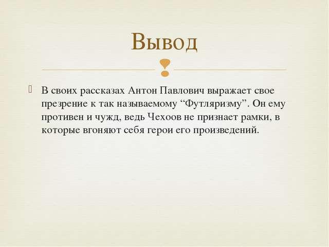 """В своих рассказах Антон Павлович выражает свое презрение к так называемому """"Ф..."""