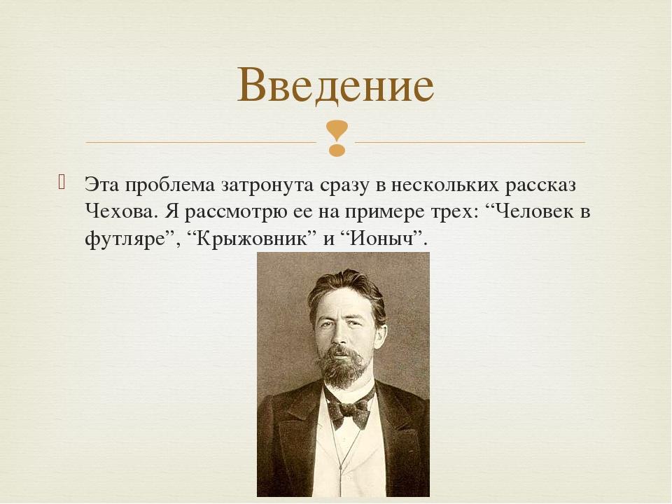 Эта проблема затронута сразу в нескольких рассказ Чехова. Я рассмотрю ее на п...