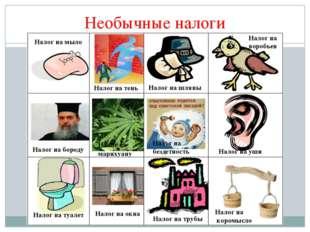 Необычные налоги Налог на мыло Налог на тень Налог на шляпы Налог на бороду Н