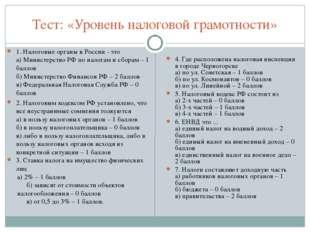 Тест: «Уровень налоговой грамотности» 1. Налоговые органы в России - это а) М