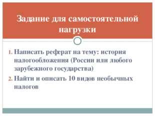 Написать реферат на тему: история налогообложения (России или любого зарубежн