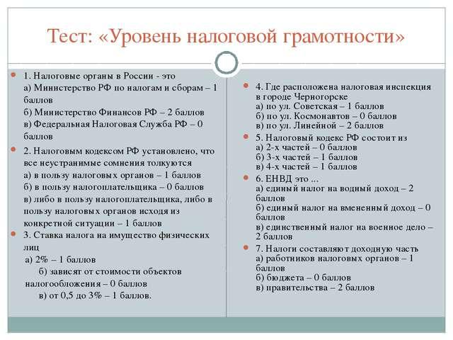 Тест: «Уровень налоговой грамотности» 1. Налоговые органы в России - это а) М...