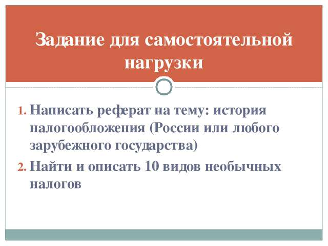 Написать реферат на тему: история налогообложения (России или любого зарубежн...