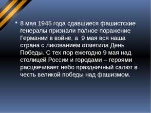 8 мая 1945 года сдавшиеся фашистские генералы признали полное поражение Герма