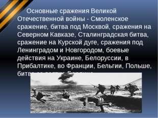 Основные сражения Великой Отечественной войны - Смоленское сражение, битва п