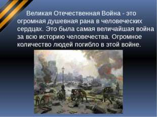 Великая Отечественная Война - это огромная душевная рана в человеческих серд