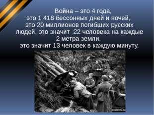 Война – это 4 года, это 1 418 бессонных дней и ночей, это 20 миллионов погиб