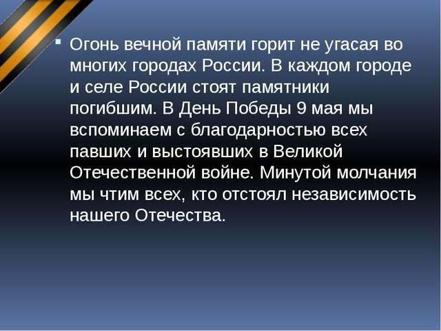 Огонь вечной памяти горит не угасая во многих городах России. В каждом городе...