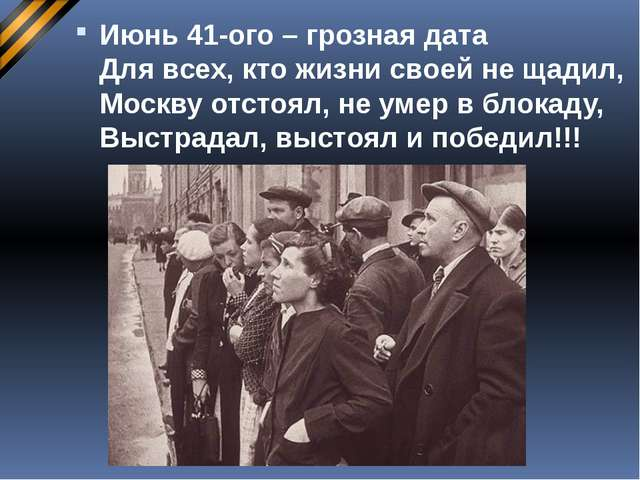 Июнь 41-ого – грозная дата Для всех, кто жизни своей не щадил, Москву отстоял...