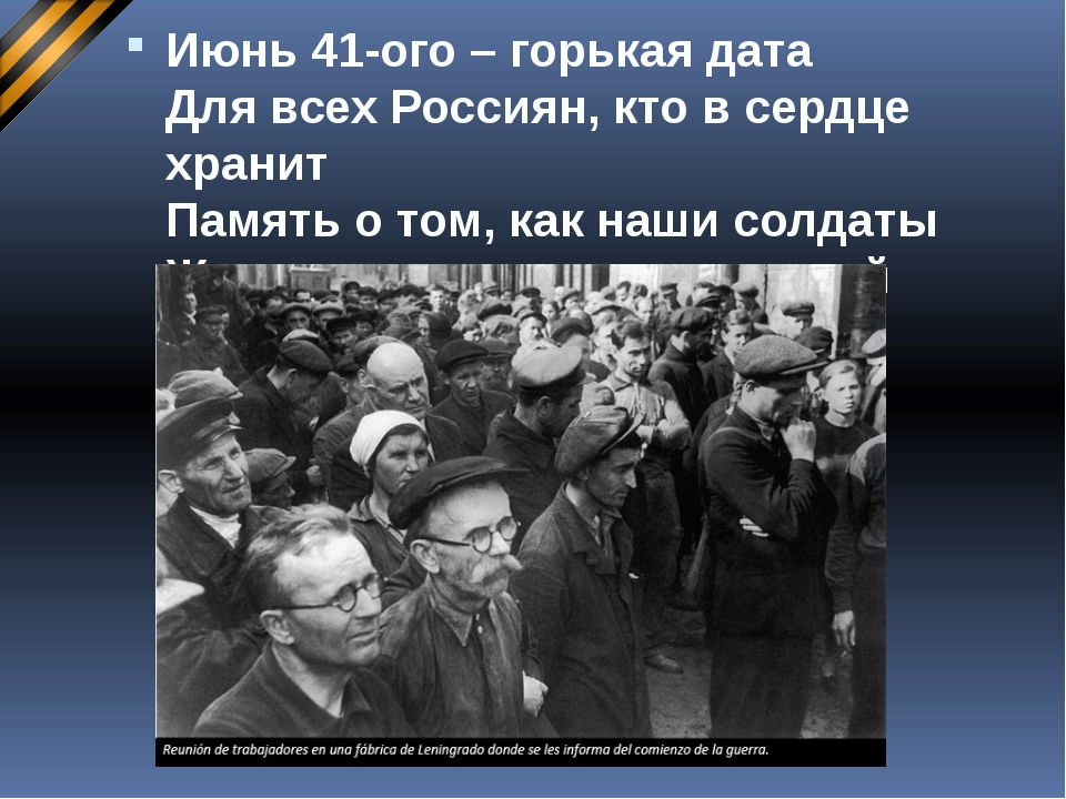 Июнь 41-ого – горькая дата Для всех Россиян, кто в сердце хранит Память о том...