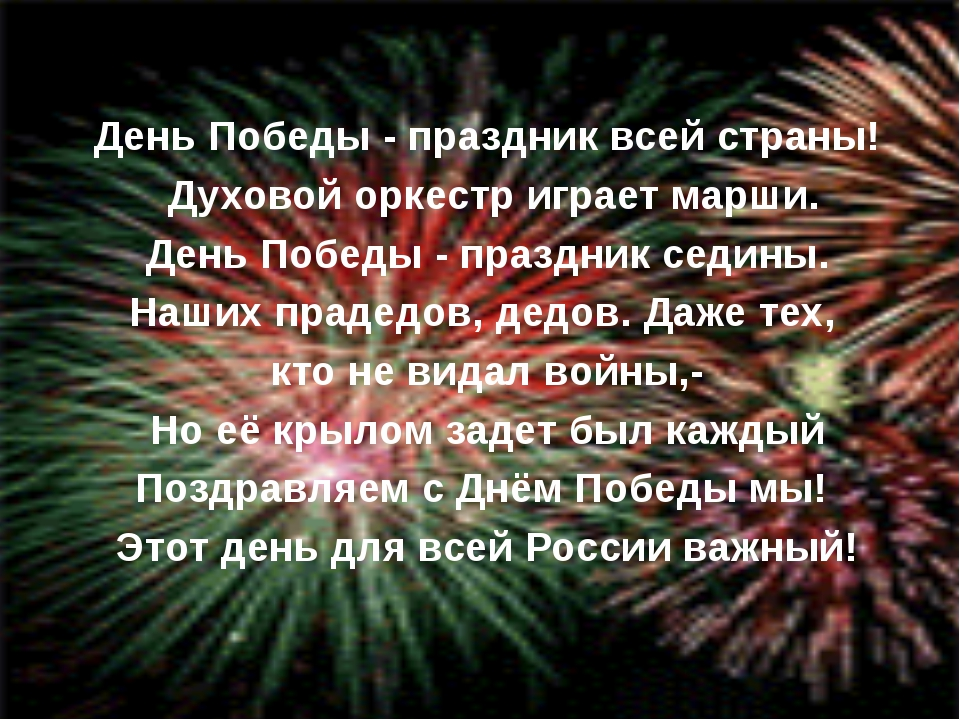 День Победы - праздник всей страны! Духовой оркестр играет марши. День Победы...