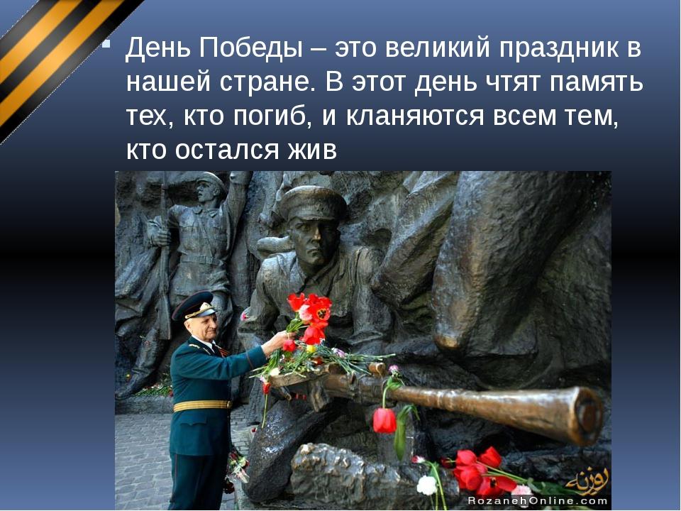 День Победы – это великий праздник в нашей стране. В этот день чтят память те...