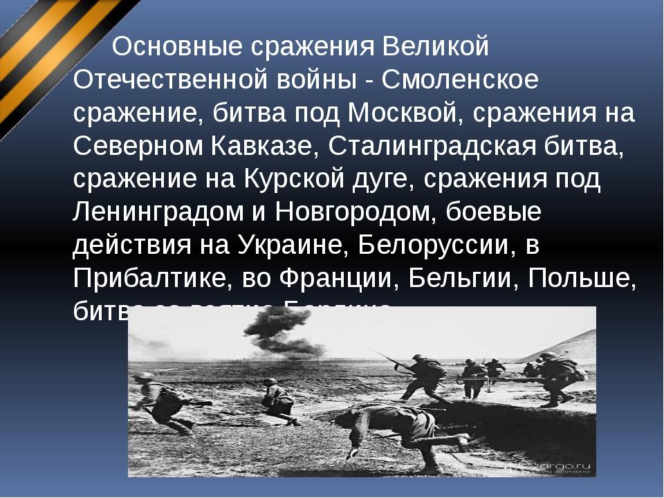Основные сражения Великой Отечественной войны - Смоленское сражение, битва п...