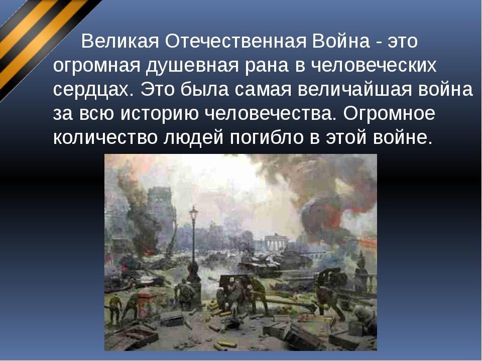 Великая Отечественная Война - это огромная душевная рана в человеческих серд...