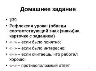Домашнее задание §39 Рефлексия урока: (обведи соответствующий знак (знаки)на