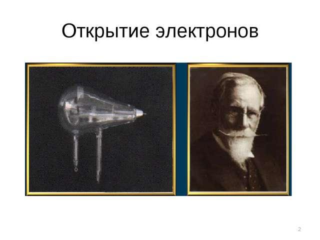 Открытие электронов *
