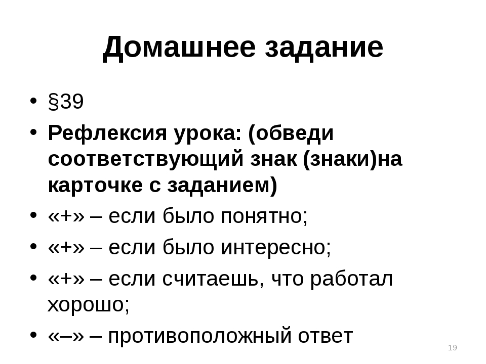 Домашнее задание §39 Рефлексия урока: (обведи соответствующий знак (знаки)на...