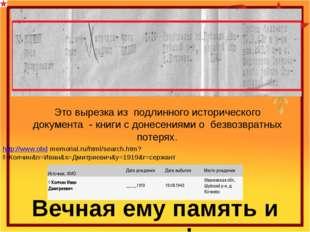 Это вырезка из подлинного исторического документа - книги с донесениями о без