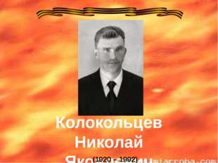 Колокольцев Николай Яковлевич (1920 – 1992)