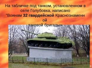 """На табличке под танком, установленном в селе Голубовка, написано """"Воинам32г"""