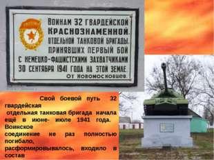 Свой боевой путь 32 гвардейская отдельная танковая бригада начала ещё в июне