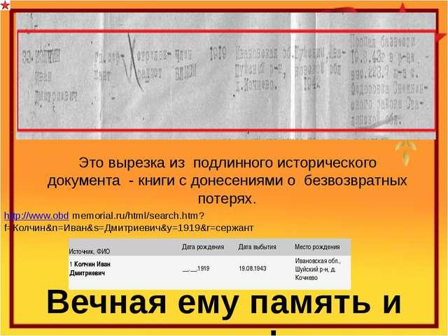 Это вырезка из подлинного исторического документа - книги с донесениями о без...