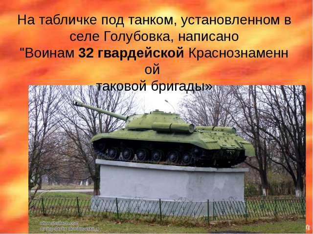 """На табличке под танком, установленном в селе Голубовка, написано """"Воинам32г..."""