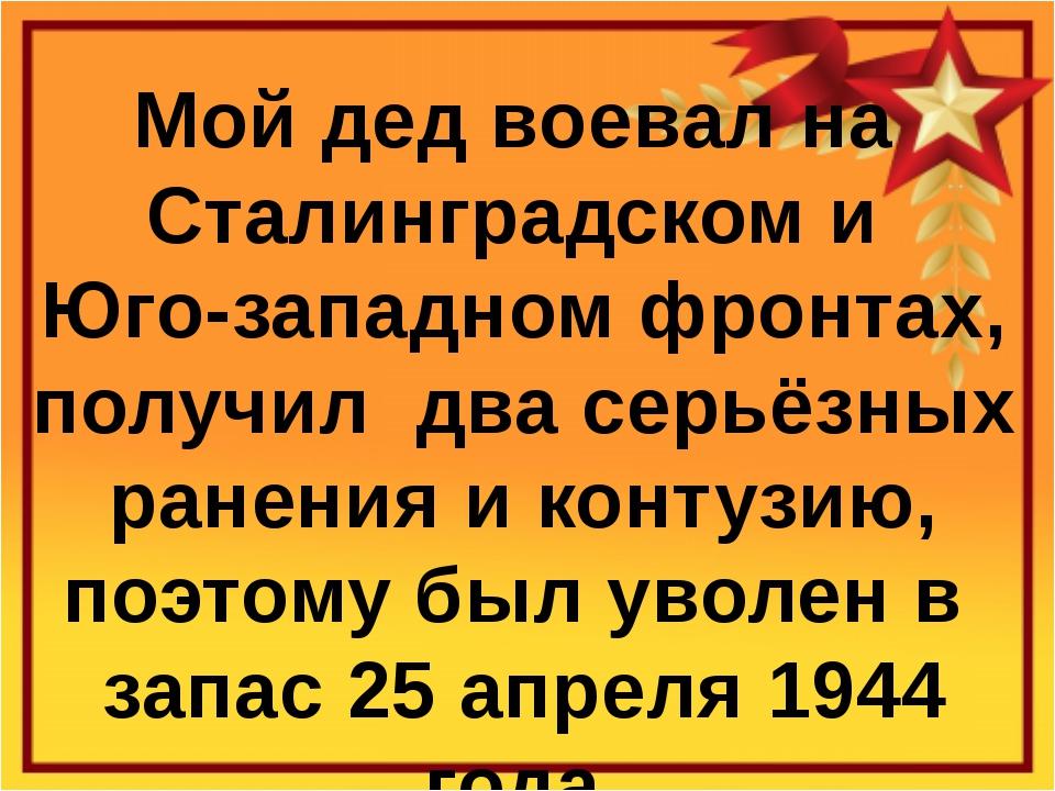 Мой дед воевал на Сталинградском и Юго-западном фронтах, получил два серьёзны...