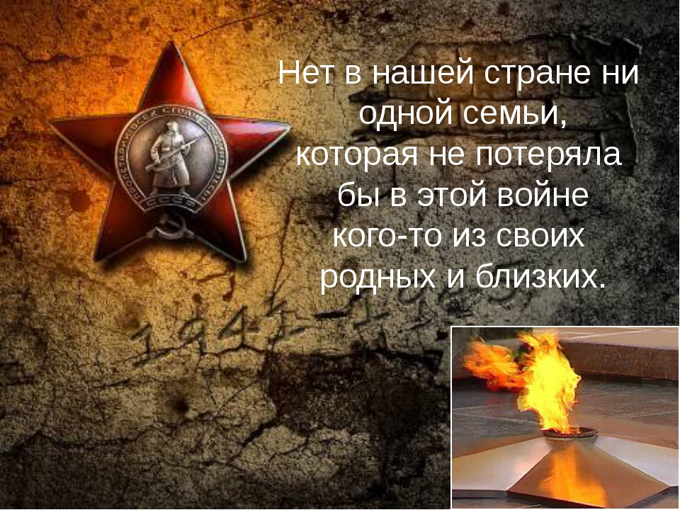 Нет в нашей стране ни одной семьи, которая не потеряла бы в этой войне кого-т...