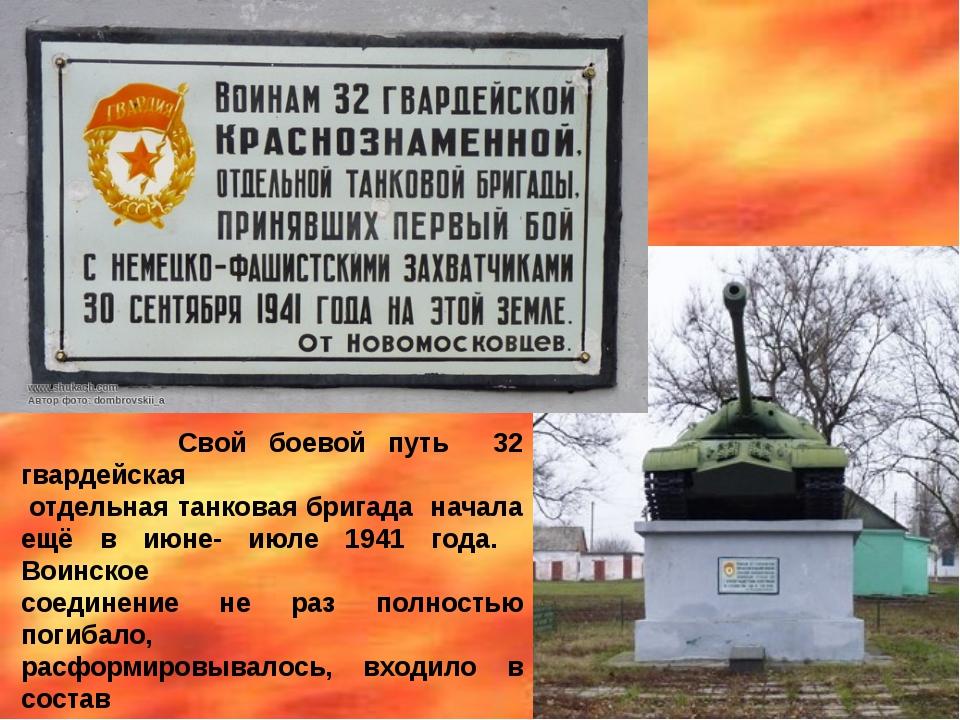 Свой боевой путь 32 гвардейская отдельная танковая бригада начала ещё в июне...