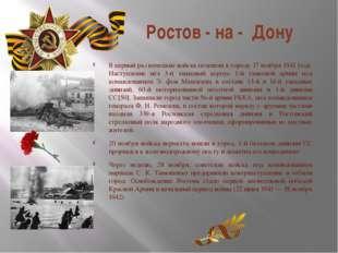 Ростов - на - Дону В первый раз немецкие войска подошли к городу 17 ноября 19