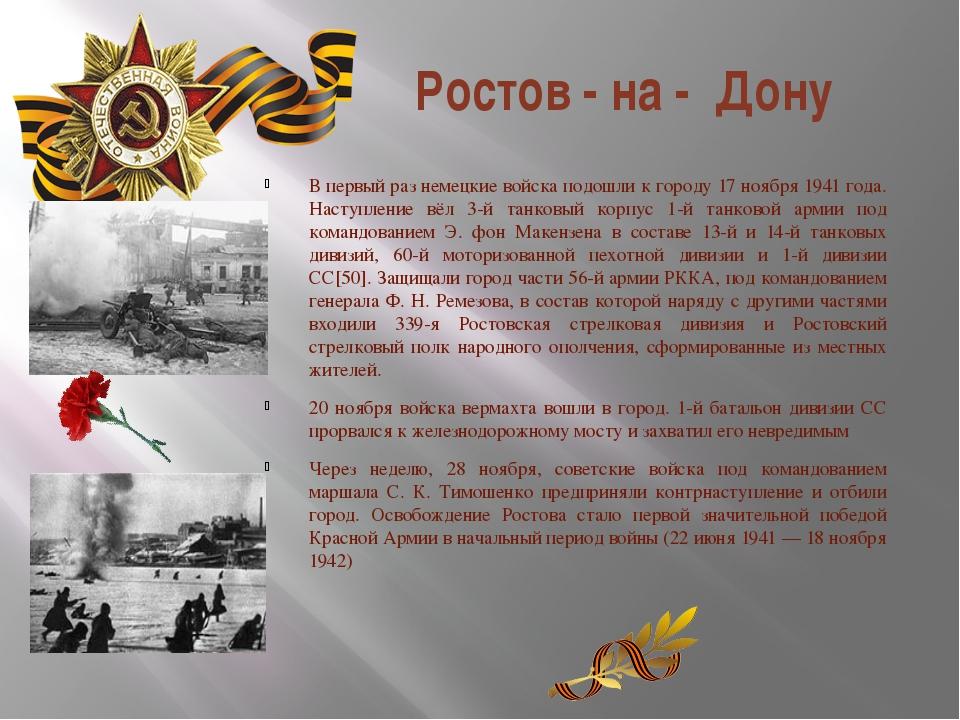 Ростов - на - Дону В первый раз немецкие войска подошли к городу 17 ноября 19...