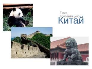 Китай Тема презентации:
