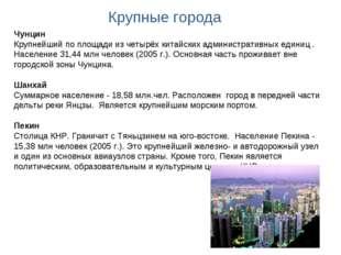 Крупные города Чунцин Крупнейший по площади из четырёх китайских администрати