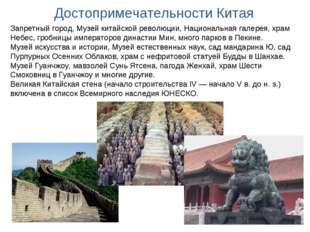 Достопримечательности Китая Запретный город, Музей китайской революции, Нацио